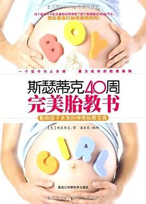 斯瑟蒂克40周完美胎教书:影响孩子未来的神奇胎教宝典.pdf