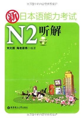新日本语能力考试N2听解.pdf