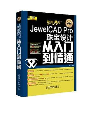 JewelCAD Pro珠宝设计从入门到精通.pdf