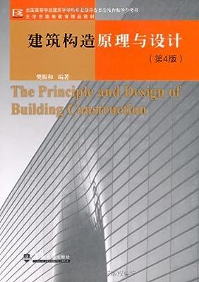 建筑构造原理与设计.pdf