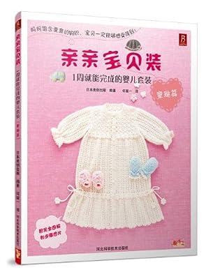 亲亲宝贝装:1周就能完成的婴儿套装.pdf