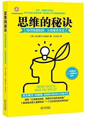 思维的秘决.pdf