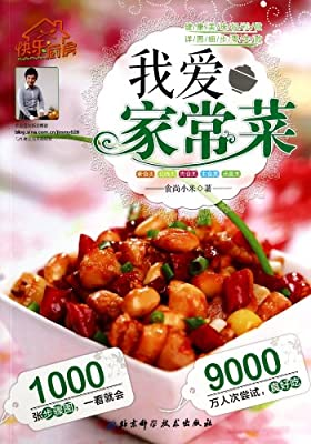 我爱家常菜.pdf