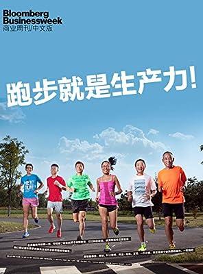 彭博商业周刊:跑步就是生产力.pdf