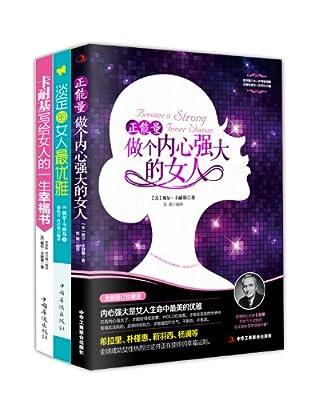 卡耐基女人系列:《正能量:做个内心强大的女人》+《淡定的女人最优雅》+《卡耐基写给女人的一生幸福书》.pdf