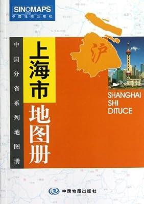 上海市地图册.pdf