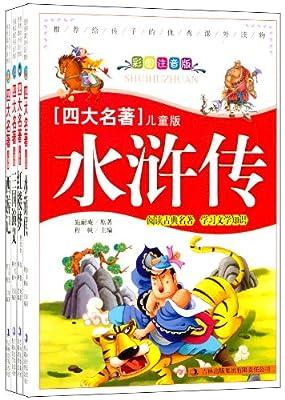 中国古典文学四大名著.pdf