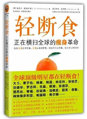 轻断食:正在横扫全球的瘦身革命.pdf