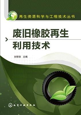 废旧橡胶再生利用技术.pdf
