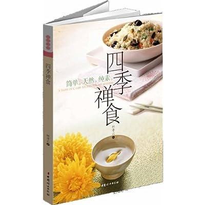 四季禅食.pdf