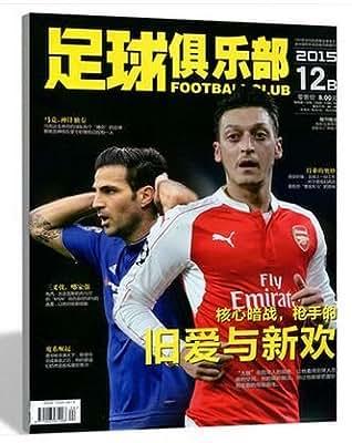 足球俱乐部2015年12B 随刊赠送海报2015.12b 枪手的旧爱与新欢.pdf