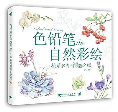 色铅笔de自然彩绘:花草多肉的清新之旅.pdf
