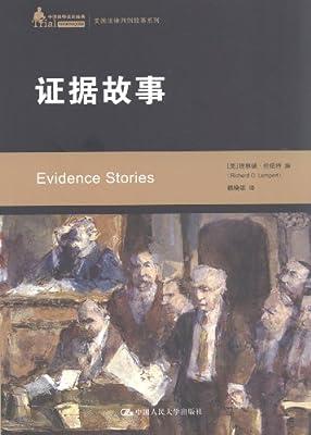 中国律师实训经典•美国法律判例故事系列:证据故事.pdf