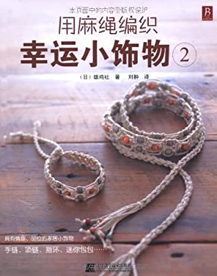 用麻绳编织幸运小饰物2.pdf