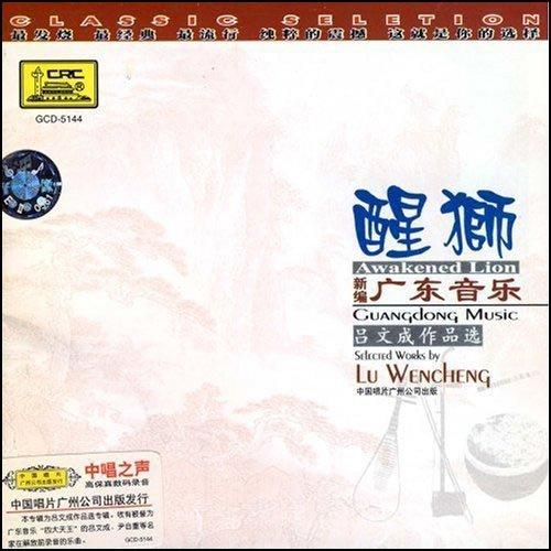 广东音乐 醒狮 CD