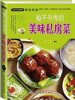 秘不外传的美味私房菜.pdf