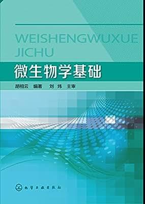 微生物学基础.pdf