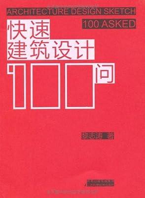 快速建筑设计100问.pdf