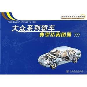 大众系列轿车典型结构图册/人民交通出版社汽车图书