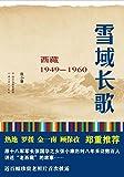 """雪域长歌:西藏(1949-1960)(""""老西藏精神""""纪念碑)-图片"""