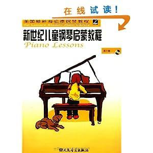 新世纪儿童钢琴启蒙教程第三册(含cd)