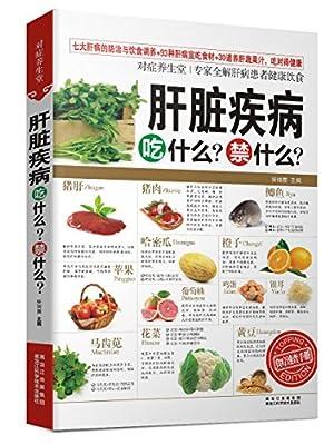 对症养生堂:肝脏疾病吃什么?禁什么.pdf