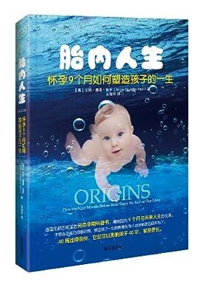 胎内人生:怀孕9个月如何塑造孩子的一生.pdf