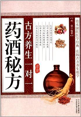 古方养生一对一药酒秘方.pdf