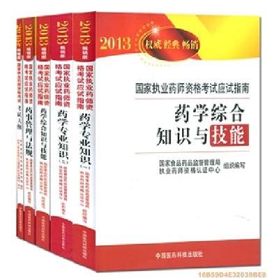 2013年执业药师资格考试教材-西药学 全套5本.pdf