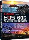 Canon EOS60D数码单反摄影技巧大全.pdf