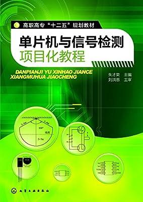 单片机与信号检测项目化教程.pdf