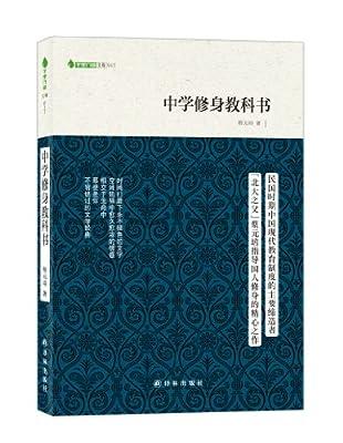 字里行间文库017:中学修身教科书.pdf