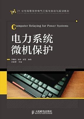 21世纪高等院校电气工程与自动化规划教材:电力系统微机保护.pdf