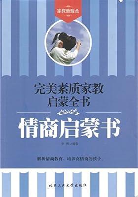 完美素质家教启蒙全书:情商启蒙书.pdf