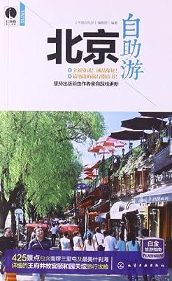 北京自助游.pdf