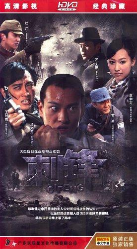 刺锋(5dvd)