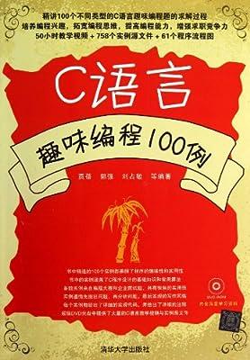 C语言趣味编程100例.pdf