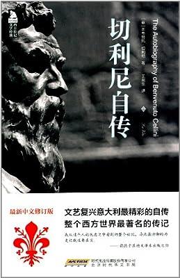西方传记文学经典:切利尼自传.pdf