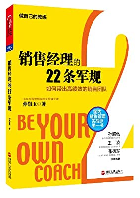销售经理的22条军规:如何带出高绩效的销售团队.pdf