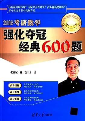 清华考研无忧系列:考研数学强化夺冠经典600题.pdf