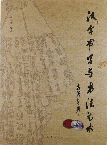 汉字书写与书法艺术 大图