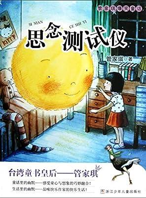 管家琪爆笑童话:思念测试仪.pdf