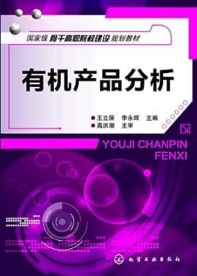有机产品分析.pdf
