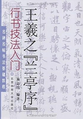 """行书技法入门:王羲之""""兰亭序"""".pdf"""