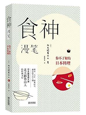 食神漫笔:你不了解的日本料理.pdf