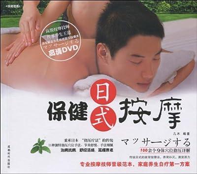日式保健按摩.pdf