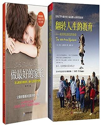 翻转人生的教育+做最好的家长.pdf