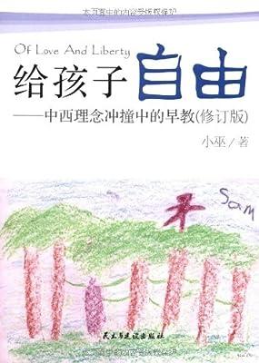 给孩子自由:中西理念冲撞中的早教.pdf