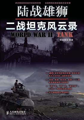 陆战雄狮:二战坦克风云录.pdf
