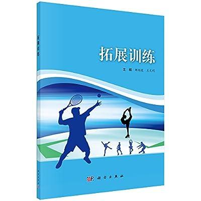 拓展训练.pdf